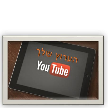 איך לפתח ערוץ יוטיוב לעסק