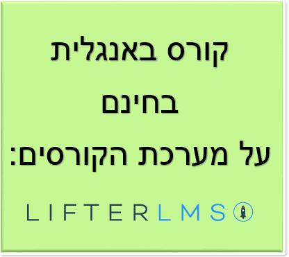 קורס LifterLMS