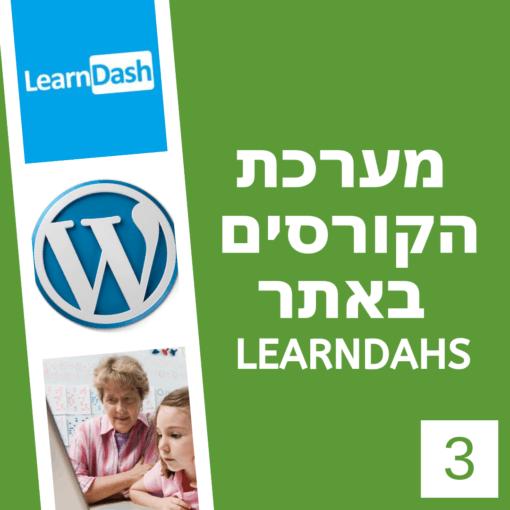 מערכת לימודים חכמה LMS – איך לארגן את הקורסים שלכם באתר וורדפרס בעזרת התוסף לארנדאש LD