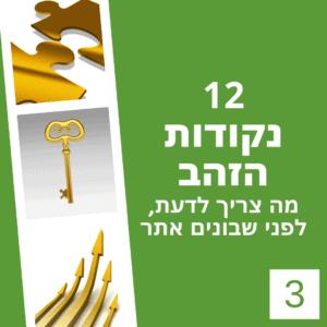 12 נקודות הזהב שיהפכו את האתר שלך למותג יציב ויקפיצו את ההכנסות לעסק שלך