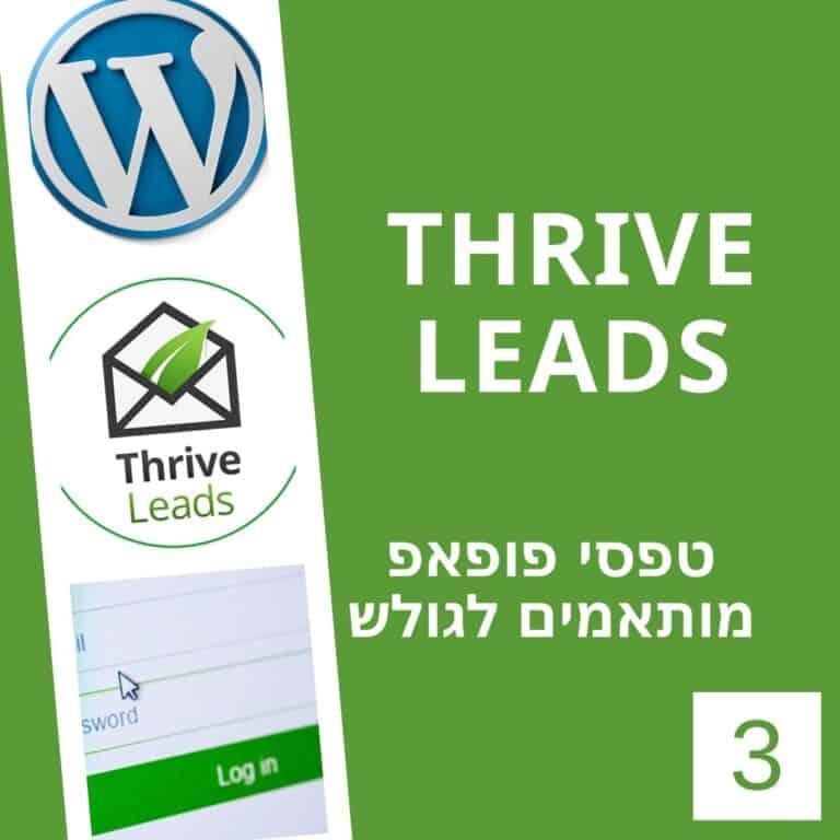 Thrive Leads – קורס להגדלת הרשמות לרשימת התפוצה ומכירות באתר וורדפרס