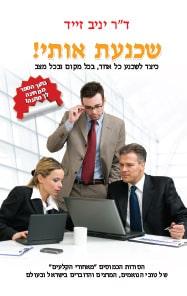 """המלצה על ספר – ד""""ר יניב זייד – שכנעת אותי!"""