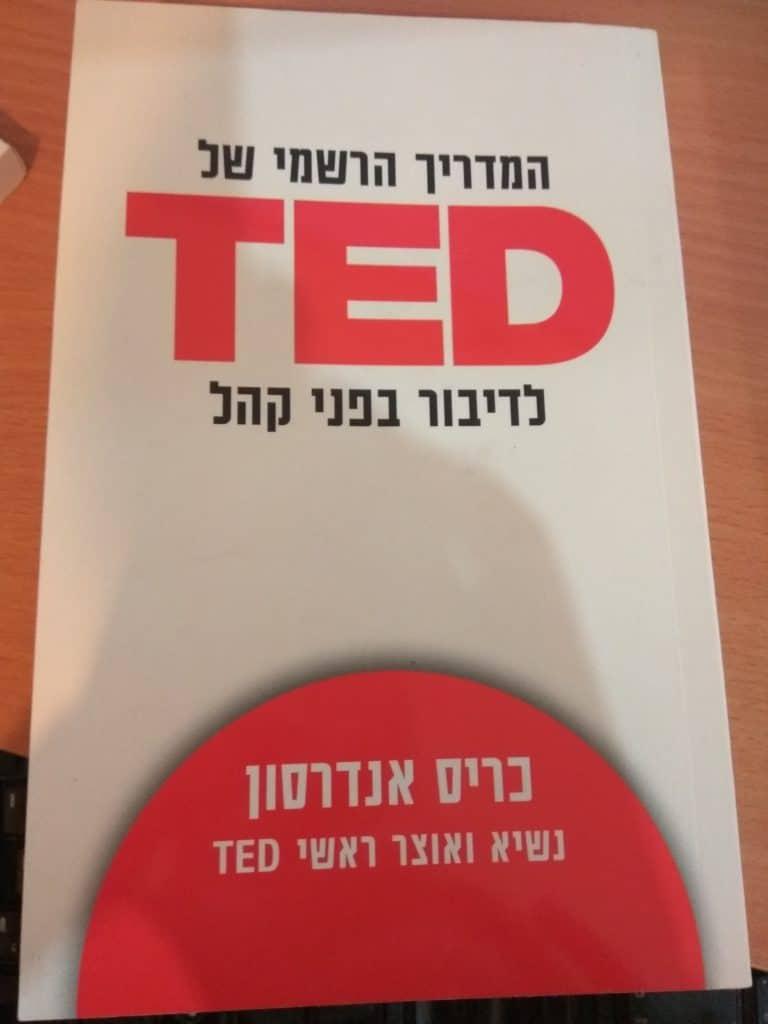 ספר מומלץ – המדריך הרשמי של TED לדיבור בפני קהל