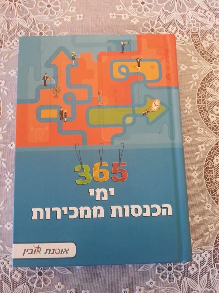המלצה על ספר – 365 ימי הכנסות ממכירות – אוסנת רובין