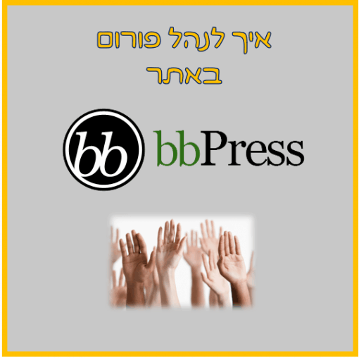 איך לנהל פורום באתר bbpress