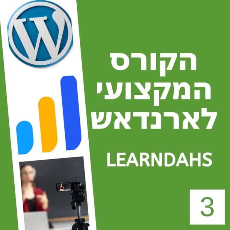 learndash – הקורס המקצועי המלא להתקנת לארדנאש באתר