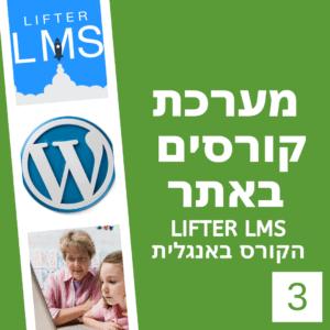 lifterLMS – מערכת קורסים לוורדפרס – קורס באנגלית