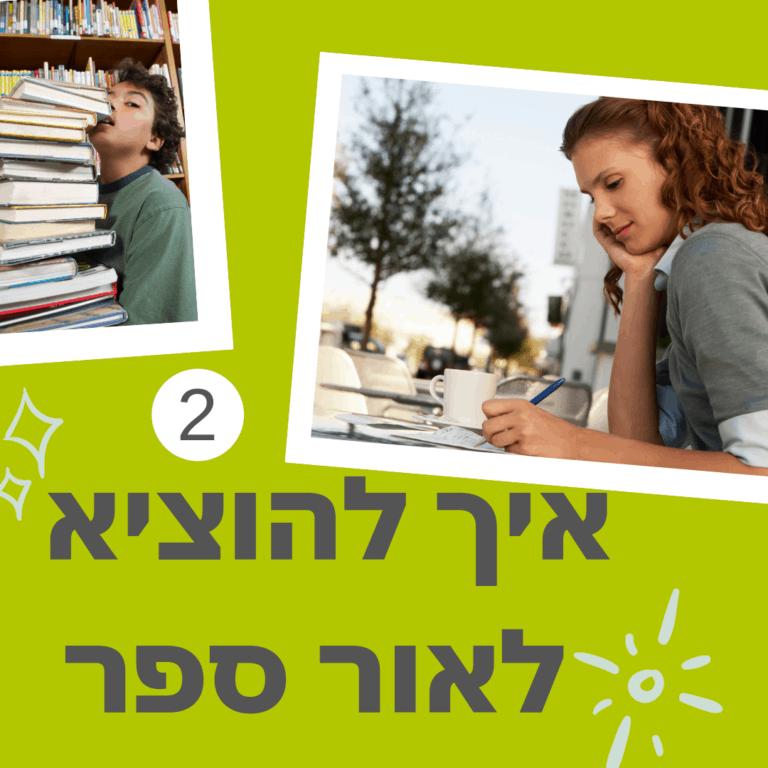 איך להוציא לאור ספר בהוצאה עצמית ובזול בלי הוצאת ספרים שתקח את כל הרווחים