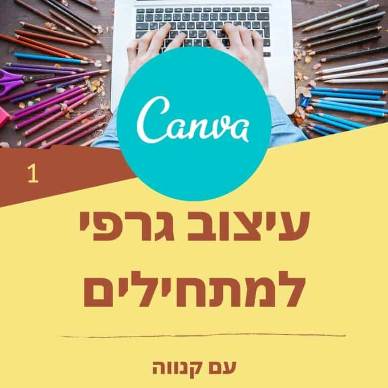 קורס עיצוב גרפי לאנשים בלי נסיון בתחום עם תוכנת קנווה Canva