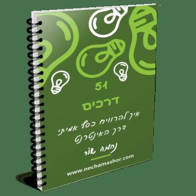 51 דרכים להרוויח כסף מהאינטרנט