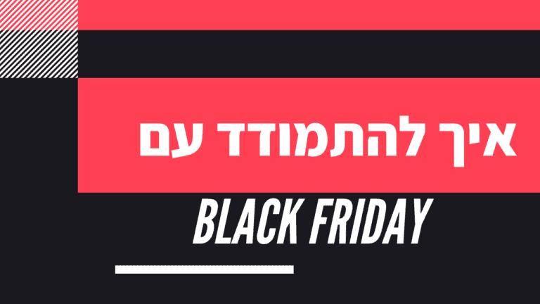 דילים מומלצים לבלאק פריידיי (black friday) לעסק דיגיטלי