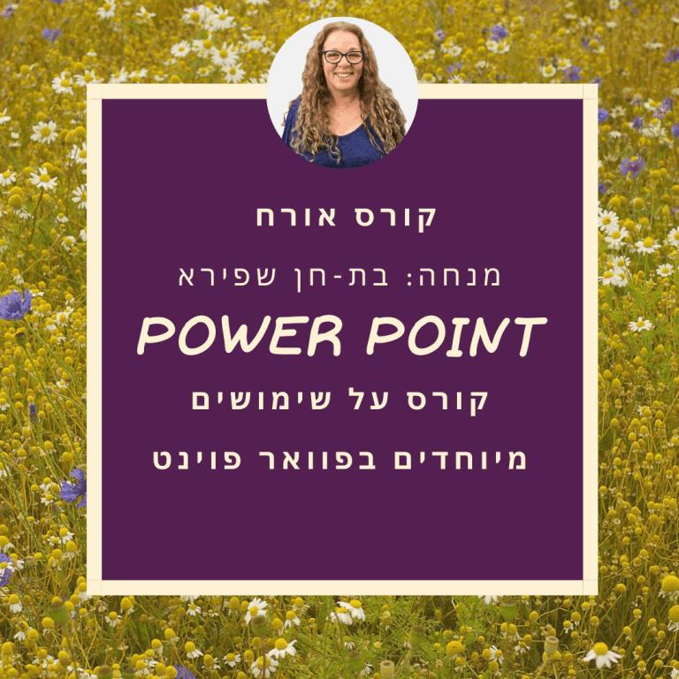 קורס על Power Point – מרצה אורחת – בת-חן שפירא