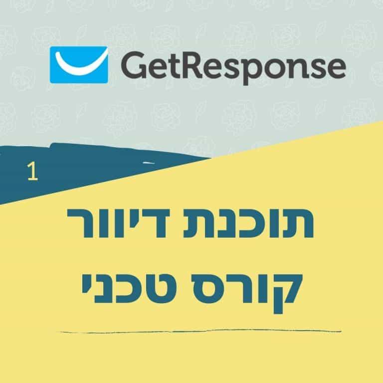 GetResponse- קורס טכני על שימוש בתוכנת הדיוור גט רספונס