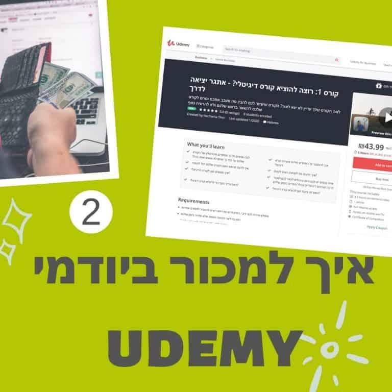 Udemy- איך להרוויח כסף מקורסים ביודמי