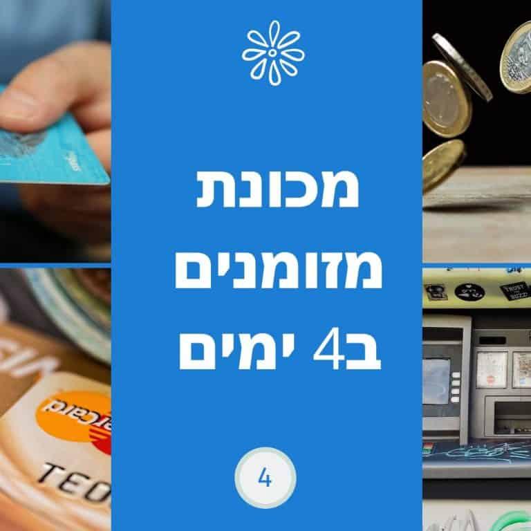 מכונת המזומנים ב4 ימים – על פי פרנק קרן