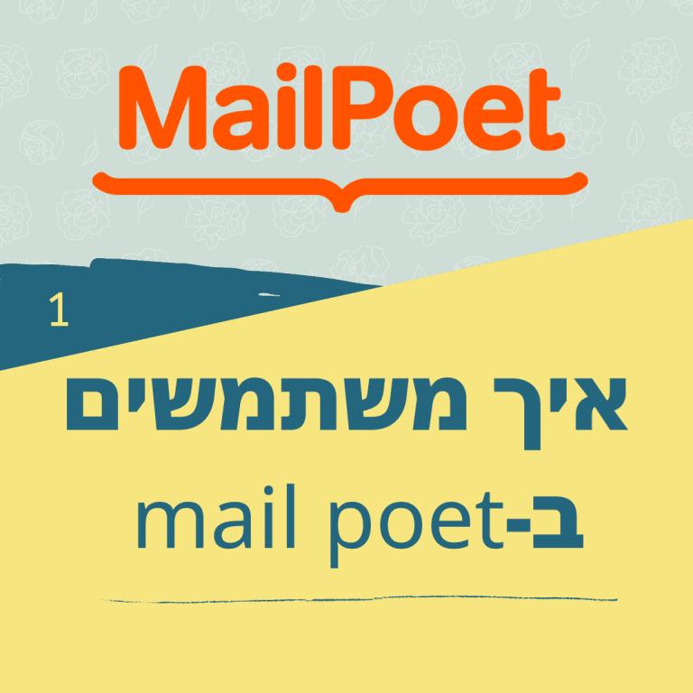 mail poet – קורס טכני, לתוסף ששולח מיילים לרשימת תפוצה מתוך אתר וורדפרס