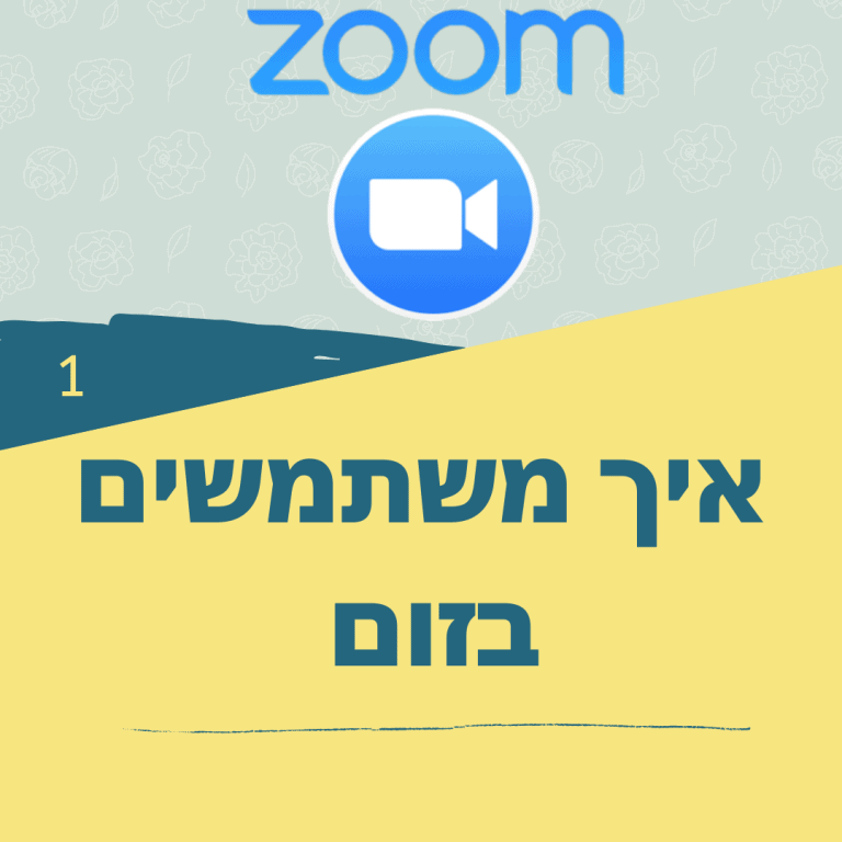 איך משתמשים בזום – zoom