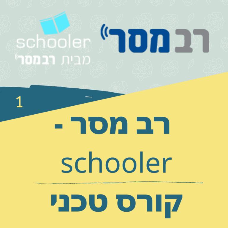 רב מסר – schooler – קורס טכני
