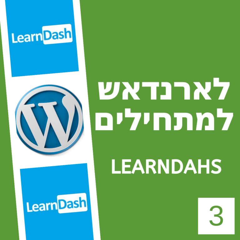 לארנדאש למתחילים (learndash) – איך למכור קורסים באתר שלך