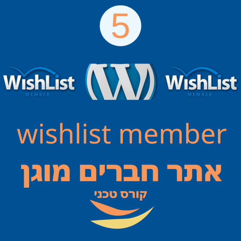 wishlist member – קורס טכני להקמת אתר מועדון חברים להגנה על התוכן