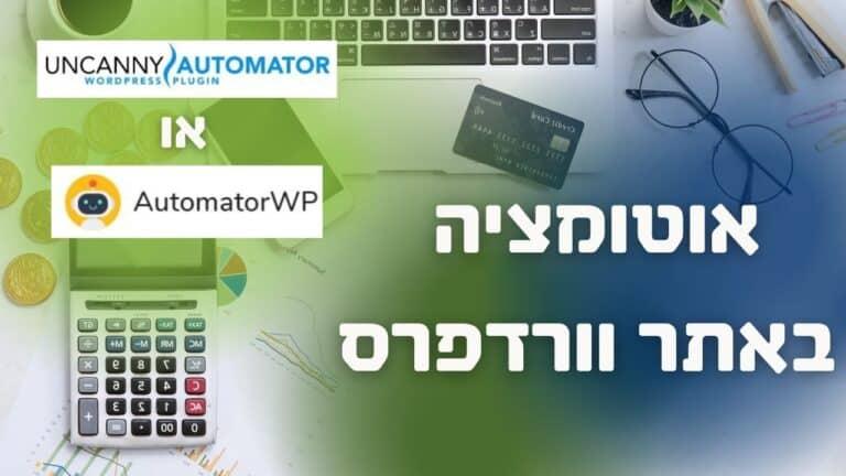 השוואה בין Uncanny Automator/ AutomatorWP – איזה פלאגין לאוטומציה באתר וורדפרס הוא טוב יותר?