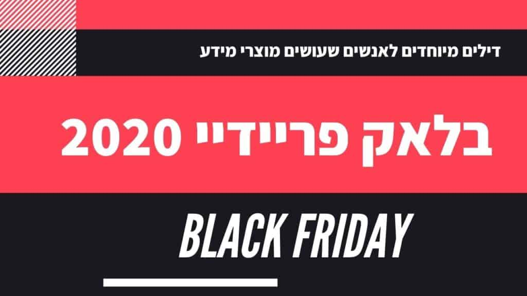 מבצעי בלאק פריידיי black friday 2020
