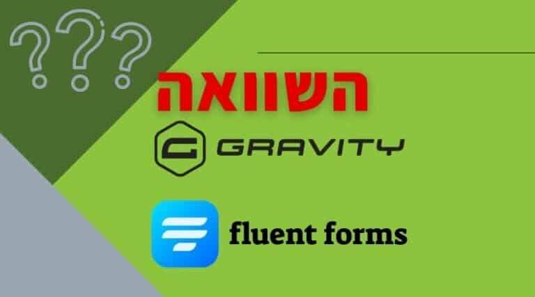 השוואה בין Gravity Forms לבין Fluent Forms