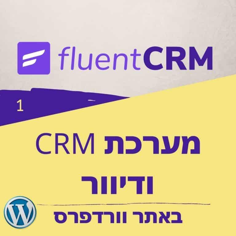 FluentCRM – מערכת דיוור וCRM לאתר וורדפרס
