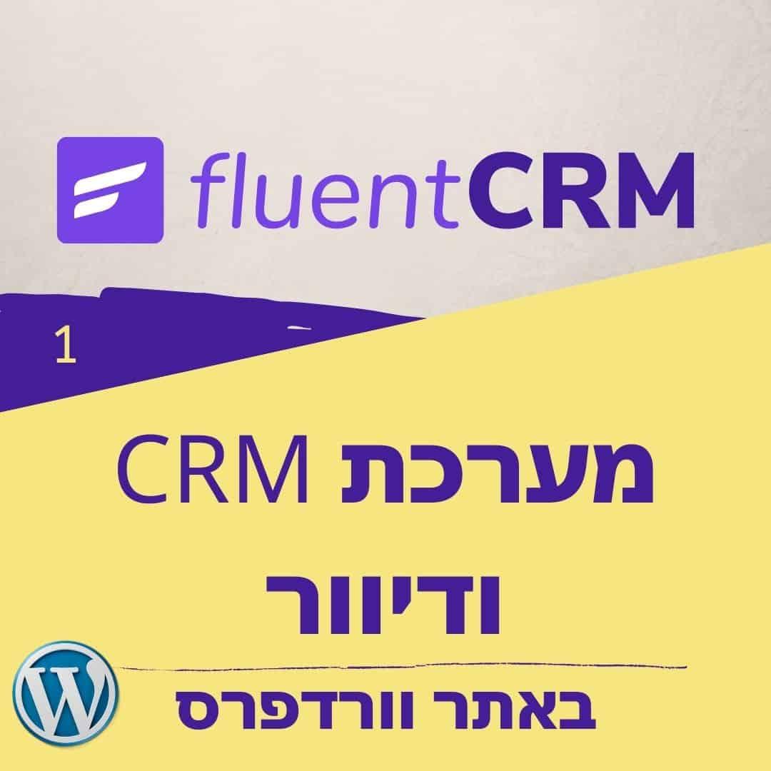 fluentcrm - הקורס המלא בעברית
