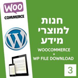 קורס לבניית חנות למכירת ספרים דיגיטלים מוצרי אודיו ומוצרי מידע אחרים להורדה