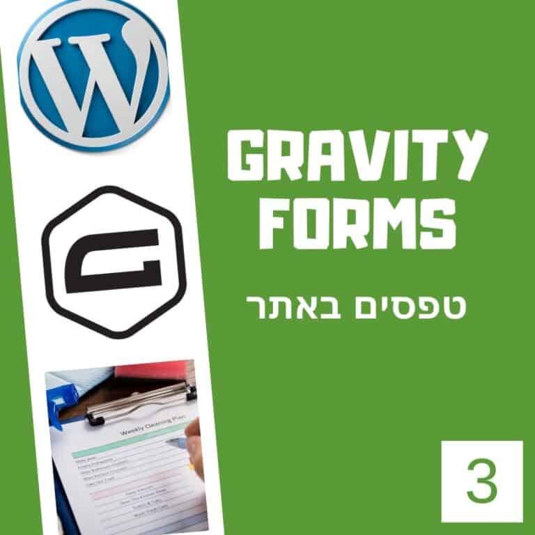 Gravity Forms – הקורס המקצועי המלא