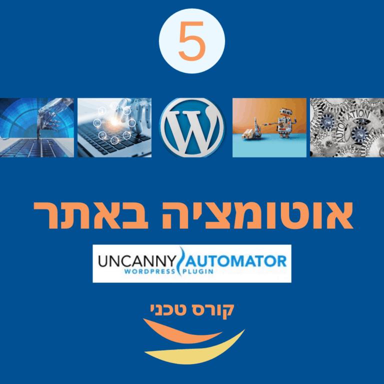 קורס אוטומציה באתר – עם Uncanny Automator