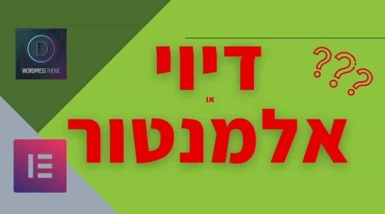 דיוי או אלמנטור – השוואה מלאה – Divi/Elementor