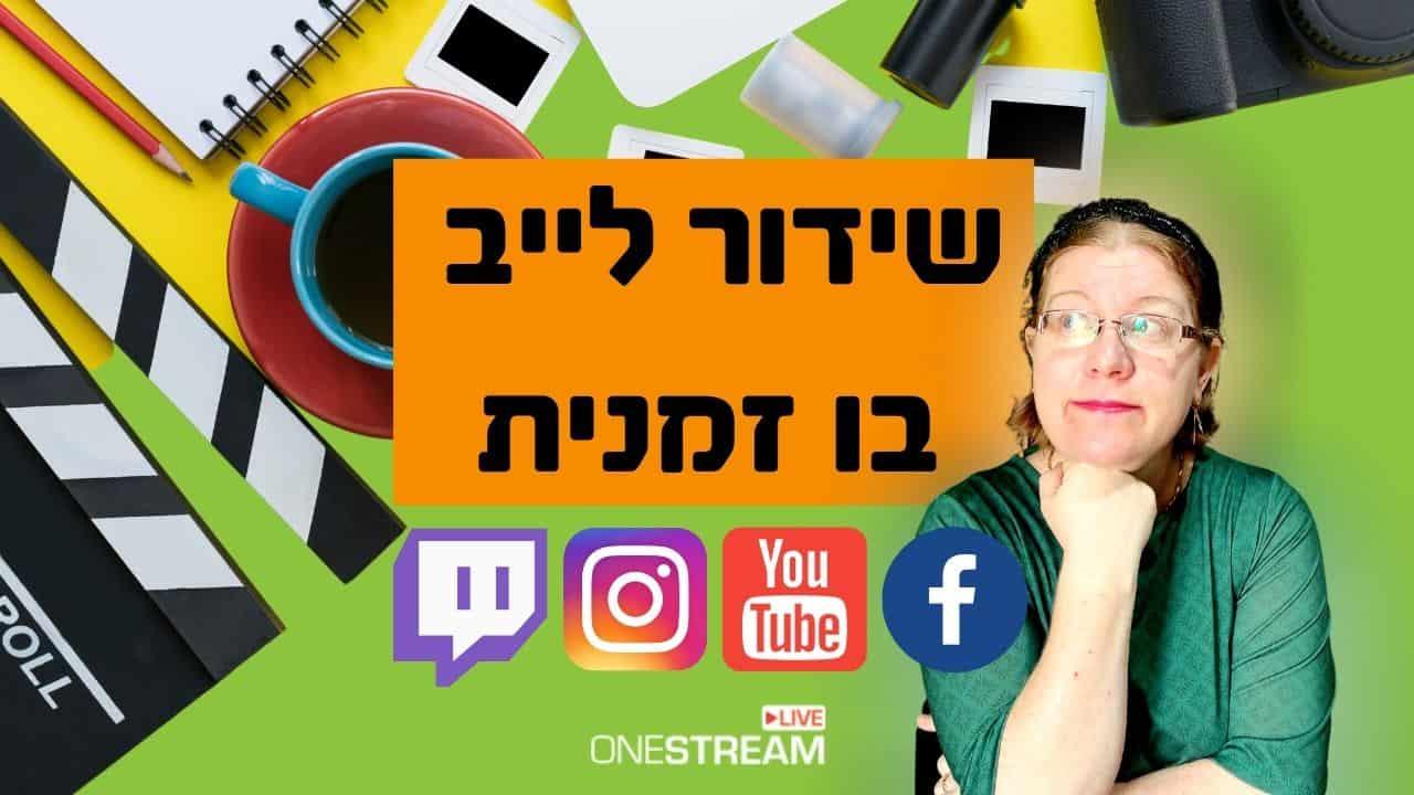 שידור לייב דרך onestream live