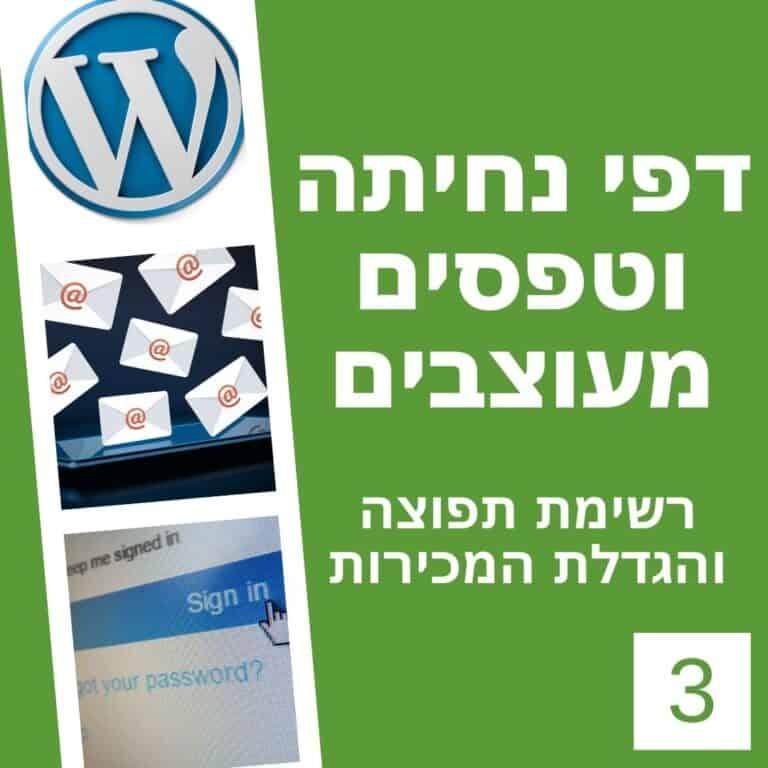 קורס דפי נחיתה וטפסים להגדלת המכירות באתר וורדפרס