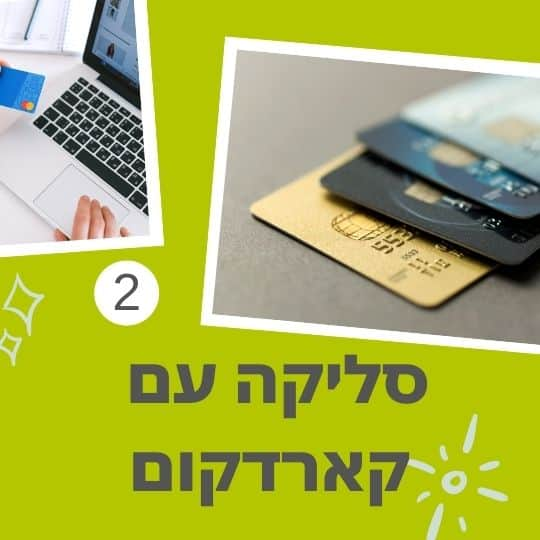 סליקת כרטיסי אשראי עם חשבוניות בעזרת תוכנת קארדקום