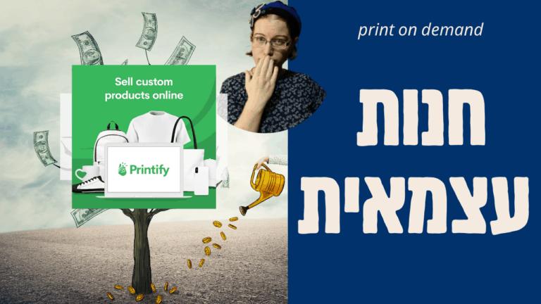 איך למכור בצורה עצמאית מוצרים בהדפסה אישית – פרינט און דמנד print on demand