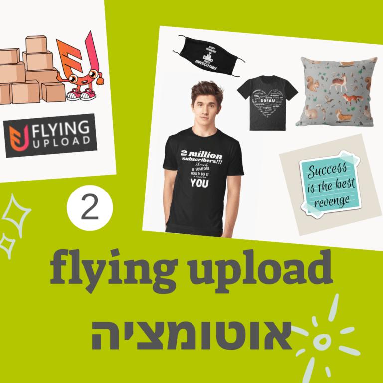 Flying upload- אוטומציה להעלאת עיצובים לאתרי פרינט און דמנד (הדפסת חולצות ומוצרים נוספים לפי הזמנה)